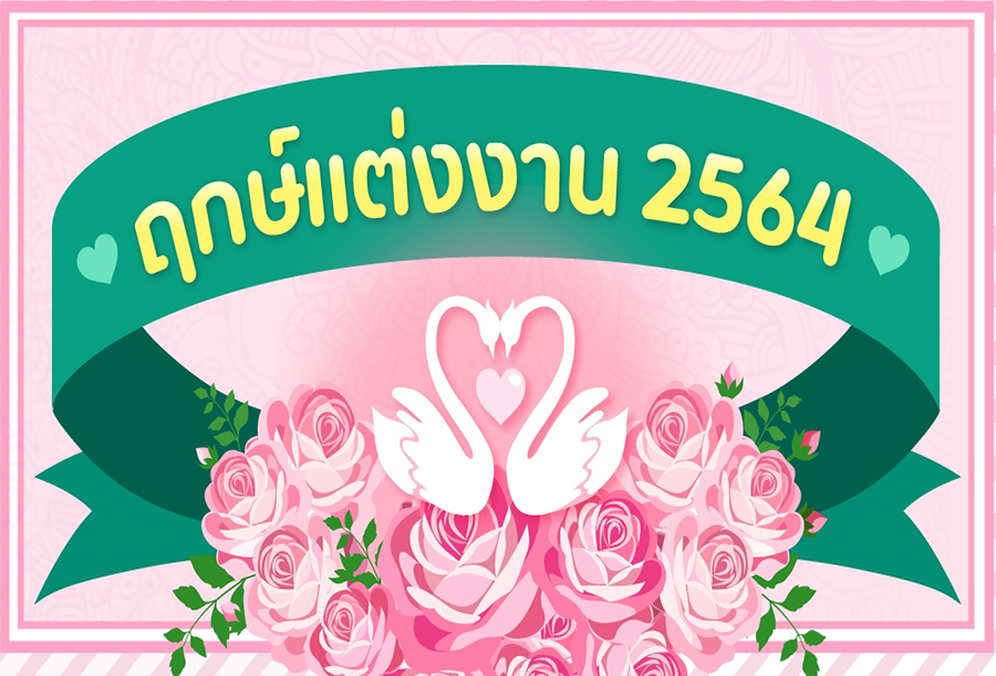 ฤกษ์แต่งงาน ปี 2564