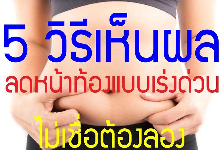 ลดหน้าท้อง